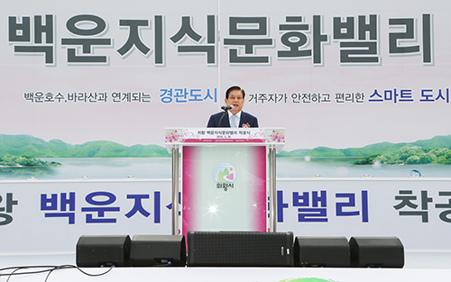 Hyosung-Uiwang City, had the groundbreaking ceremony of the Urban Development Project at the Baekwoon Knowledge Culture Valley