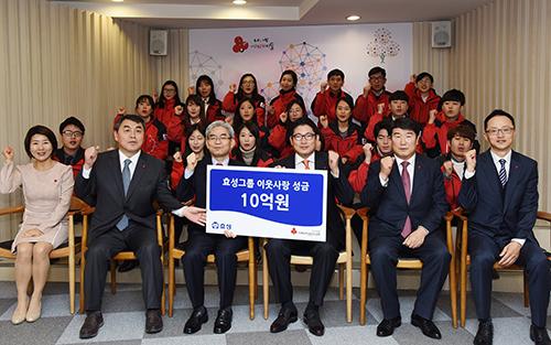 晓星寄托年末邻里爱捐款10亿韩元