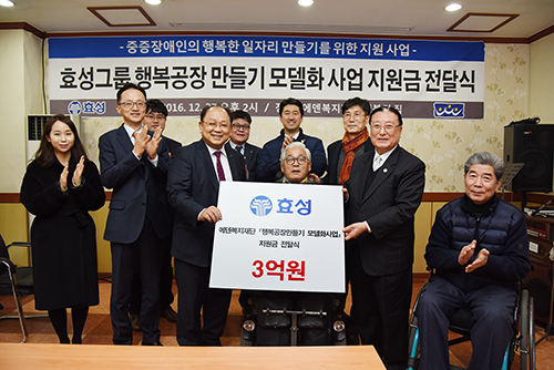 Hyosung, contributes to job creation for the disabled through sponsorship for the Happiness Factory Program