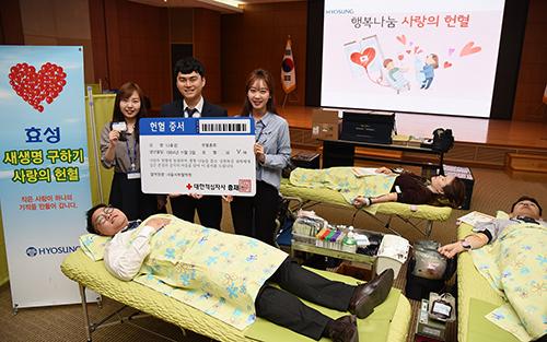 효성, '사랑의 헌혈' 행사로 백혈병∙소아암 어린이 도와