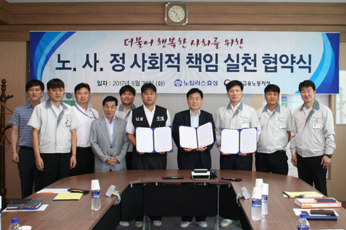 Nautilus Hyosung Gumi Plant, Execute Three-party Social Responsibility Agreement