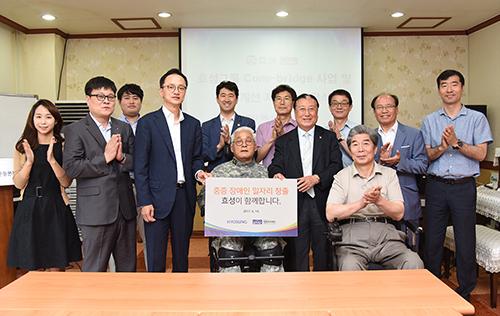 효성, '컴브릿지'사업과 시설개선사업 후원으로 장애인 일자리 창출 기여