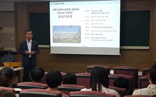 효성, KAIST서 '화학전문 인재' 육성 위한 강좌 개설