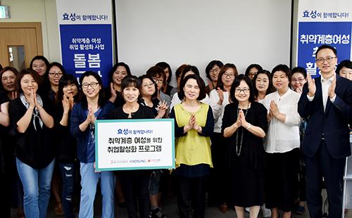 효성, 취약계층 여성의 일자리 창출 사업 지원