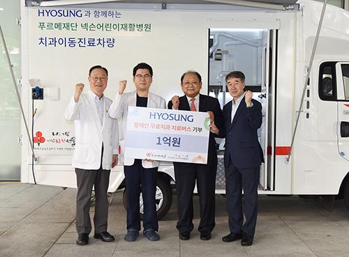 효성, 푸르메재단 넥슨어린이재활병원에 치과버스 기증