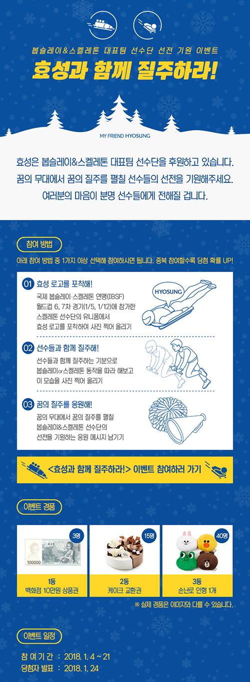 효성 SNS, '효성과 함께 질주하라!' 봅슬레이•스켈레톤 대표팀 응원 이벤트 개최
