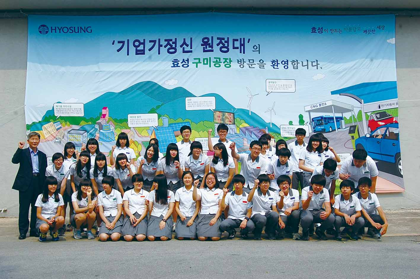 Gumi Plant, Sisterhood School Participated in 'Entrepreneurship Expedition'