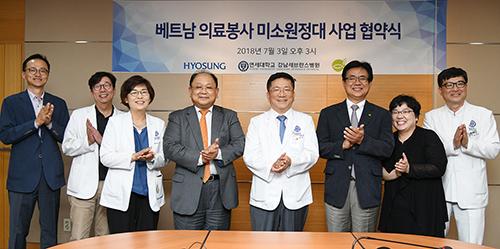 효성, 강남세브란스병원∙기아대책과 '미소원정대' 협약식